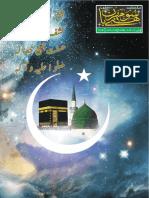 December 2016 Mahnama Sohney Meherban Mundair Sharif Sayyedan Silakot Pakistan
