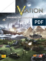 Civ v Manual Russian v1.0