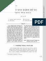 17권1호-남원진
