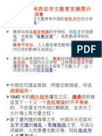 马来西亚华文教育发展史