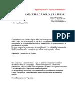 Mensaje de condolencias de la Liga de los Comunistas de Ucrania (Español y Ruso)