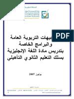 التوجيهات التربوية العامة للغة الانجليزية (1)