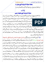 Milad un Nabi (sallalahu alaihe wasalam) (Chapter From Ja-Al Haq)