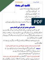 Taqleed ki Behas (Chapter From Ja-Al Haq)