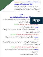 Ambiya Wa Aulia Se Madad Mangna (Chapter From Ja-Al Haq)
