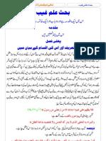 Behas Ilm-e-Ghaib (Chapter From Ja-Al Haq)