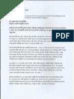 শবে বরাতের ফযীলত.pdf