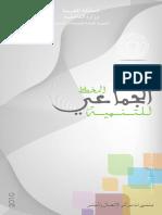 كتاب المخطط الجماعي للتنمية