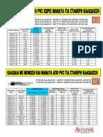 IOYNIOY.pdf4fcdd806c2bdb