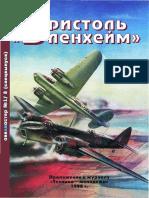 Авиамастер 1998-01 СВ Бристоль Бленхейм