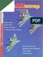 Авиамастер 1998-02-03