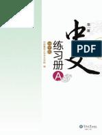 初中一华语