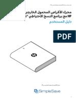 HP HDD Manual_Arabic.pdf