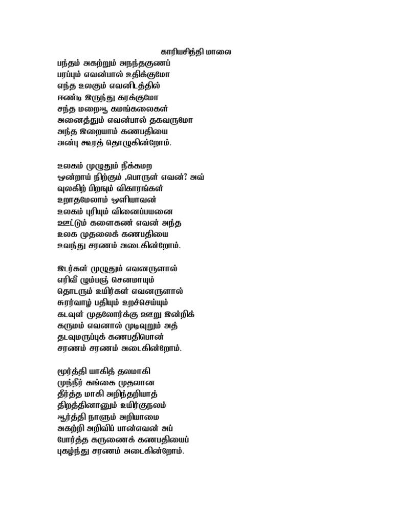vinayagar karya siddhi malai mp3 free download