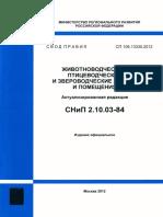 СП 106.13330.2012 (Животноводческие и Птицеводческие Здания)