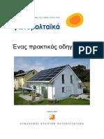 φωτοβολταϊκά-ένας-πρακτικός-οδηγός.pdf