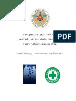 มาตรฐานการควบคุมงานก่อสร้าง MOD.pdf