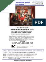 COMBINE 2016 京阪百貨店 コンポラサーカス 京都若手現代美術作家展vol.2 プレスリリース
