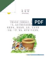 zhongwen8