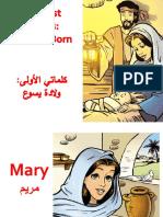 My First Words Jesus is Born - كلماتي الأولى ولادة يسوع
