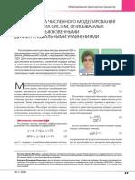 МЕТОДЕ ГИРА ЧИСЛЕННОГО МОДЕЛИРОВАНИЯ.pdf