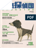 [eBook] Origami Tanteidan Magazine Vol.130