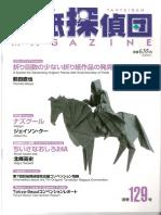 [eBook] Origami Tanteidan Magazine Vol.129