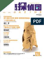 [eBook] Origami Tanteidan Magazine Vol.128