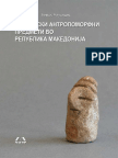 Neolithic anthropomorphic objects in the Republic of Macedonia - Goce Naumov, Nikos Čausidis