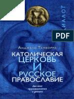 Анджело Тамборра, Католическая церковь и русское православие. Два века противостояния и диалога