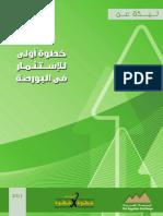 Investor s Guide.pdf 25-08-2016