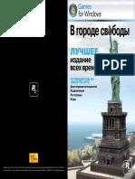 GTA4_MANUAL.pdf