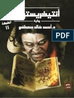 انتيخريستوس.pdf