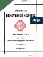 Феодосий, О местоположении Святой Земли (пер. И. Помяловский)