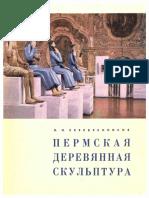 Н. Н. Серебренников, Пермская деревянная скульптура