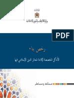 guide_construction_des_mosques.pdf