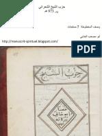 حزب الشيخ الشعراني.pdf