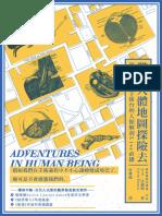 帶著人體地圖探險去(書籍內頁試閱).pdf