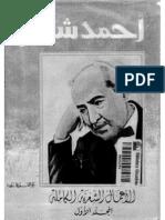 أحمد شوقي, الأعمال الشعرية الكاملة_المجلد الأول