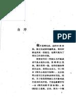 高行健-对一种现代戏剧的追求(1).pdf