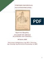 ΠΡΑΚΤΙΚΑ ΗΜΕΡΙΔΑΣ ΕΠΕΤΕΙΟΥ ΑΛΩΣΗΣ - 2010.pdf