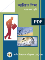 Career Education Text Book in Bangla_Class 9-10_SSC books
