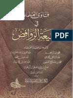 فتاوى العلماء في الشيعة الروافض