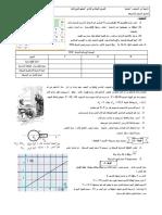 78049489-الفرض-الكتابي-2-في-العلوم-الفيزيائية-مستوى-الجذع-المشترك.pdf