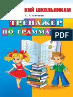 Trenazher_po_grammatike.pdf