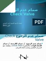 صمام عدم الرجوع Check Valve