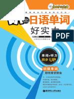 听出日语单词好实力试读内容.pdf