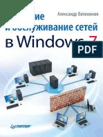 Создание и Обслуживание Сетей в Windows 7 2010