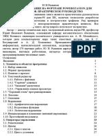 Rizhikov Power Station Fortran77