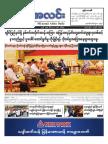 Myanma Alinn Daily_ 6 December 2016 Newpapers.pdf
